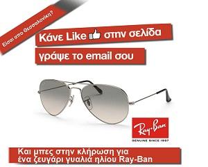 "4587523ab5 Διαγωνισμός της σελίδας ""Η Αγγαρεία Σας Δικιά Μας Ευχαρίστηση"" με δώρο ένα  ζευγάρι γυαλιά ηλίου RayBan"