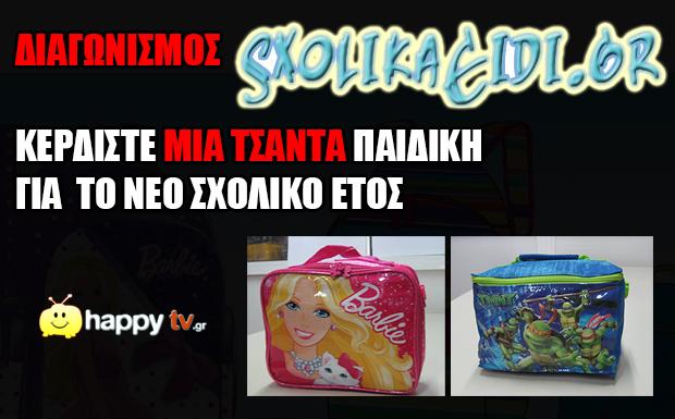 bba4e974c6 Διαγωνισμός HappyTv.gr με δώρο μία παιδική σχολική τσάντα φαγητού ...