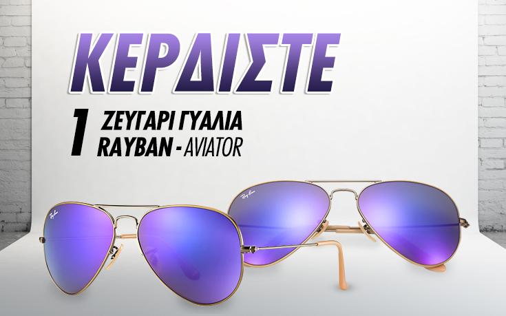 544b4072cc Διαγωνισμός Giannoulis Optics με δώρο ένα all time classic Rayban Aviator