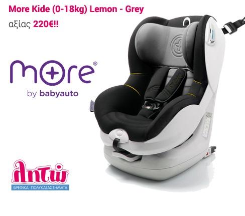 4db653b7cbb Διαγωνισμός Λητώ με δώρο κάθισμα αυτοκινήτου Kide | nethall.gr