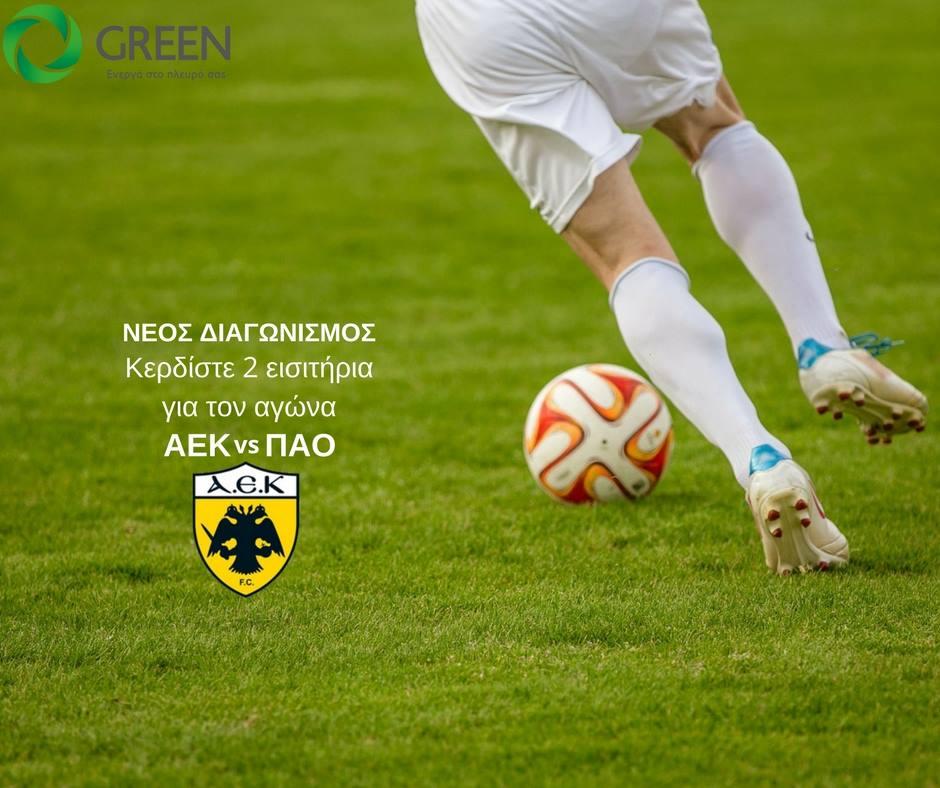 Διαγωνισμός Green με δώρο εισιτήρια για τον αγώνα ΑΕΚ – ΠΑΟ 62fc906b322