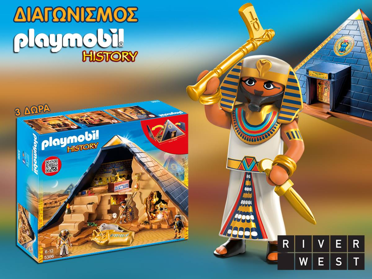 2a0a5d106e8 Διαγωνισμός River West με δώρο 3 Πυραμίδες του Φαραώ