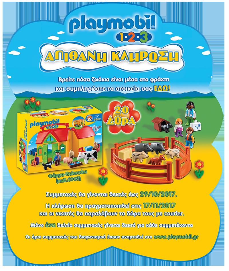 4af5725400a Διαγωνισμός Playmobil με δώρο 20 Φάρμες βαλιτσάκι